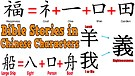 Bible Stories found in Ancient Chinese Characters