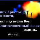 Послание К Римлянам 9:5
